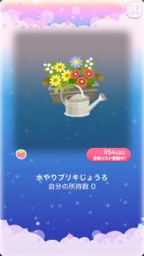 ポケコロスクラッチアーリーサマーガーデン(018【コロニー】水やりブリキじょうろ)