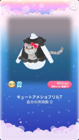 ポケコロスクラッチ2017サマー★Tシャツコレクション(001キュートアメショフリルT)