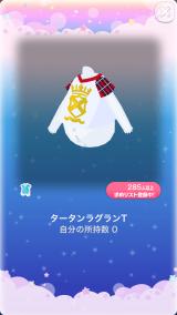 ポケコロスクラッチ2017サマー★Tシャツコレクション(008タータンラグランT)