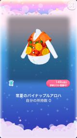 ポケコロスクラッチ2017サマー★Tシャツコレクション(012常夏のパイナップルアロハ)