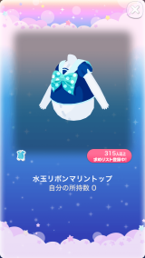 ポケコロスクラッチ2017サマー★Tシャツコレクション(014水玉リボンマリントップ紺色)