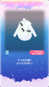 ポケコロスクラッチ2017サマー★Tシャツコレクション(021アリの行進T)