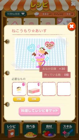ポケコロレシピ(1013ねこうもり☆あいす)
