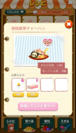 ポケコロレシピ(1017海賊眼帯チャーハン)