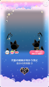 ポケコロVIPガチャミス・ルナール(コロニー002子狐の姉妹が向かう先に)
