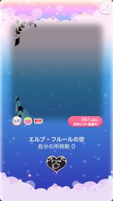 ポケコロVIPガチャミス・ルナール(コロニー003エルブ・フルールの空)