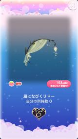 ポケコロVIPガチャミス・ルナール(コロニー009風になびくリドー)