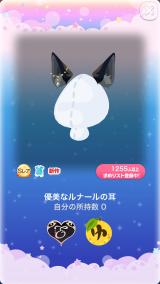 ポケコロVIPガチャミス・ルナール(ファッション&小物002優美なルナールの耳)