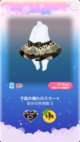 ポケコロVIPガチャミス・ルナール(ファッション&小物008子狐の憧れのスカート)