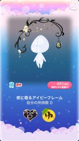 ポケコロVIPガチャミス・ルナール(ファッション&小物011夜に燈るアイビーフレーム)