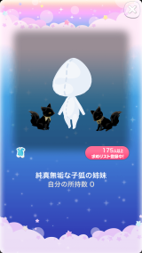 ポケコロVIPガチャミス・ルナール(ファッション&小物103純真無垢な子狐の姉妹)