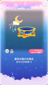ポケコロVIP復刻ガチャ天球儀ロマネスク(インテリア003星空水面のお風呂)