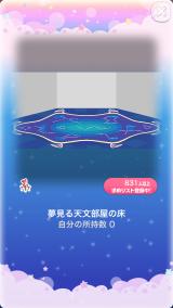ポケコロVIP復刻ガチャ天球儀ロマネスク(インテリア005夢見る天文部屋の床)