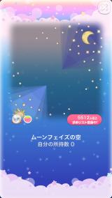 ポケコロVIP復刻ガチャ天球儀ロマネスク(コロニー002ムーンフェイズの空)