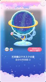 ポケコロVIP復刻ガチャ天球儀ロマネスク(コロニー003天球儀ロマネスクの星)