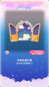 ポケコロVIP復刻ガチャ天球儀ロマネスク(コロニー005宇宙を望む扉)