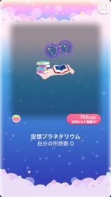 ポケコロVIP復刻ガチャ天球儀ロマネスク(コロニー009空想プラネタリウム)