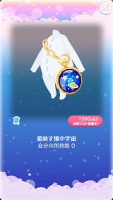 ポケコロVIP復刻ガチャ天球儀ロマネスク(小物005星映す懐中宇宙)
