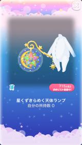 ポケコロVIP復刻ガチャ天球儀ロマネスク(小物006星くずきらめく天体ランプ)