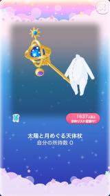 ポケコロVIP復刻ガチャ天球儀ロマネスク(小物007太陽と月めぐる天体杖)