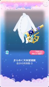 ポケコロVIP復刻ガチャ天球儀ロマネスク(小物008きらめく天体望遠鏡)