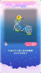 ポケコロイベントひまわり畑をかける夏(002【インテリア】ひまわりと思い出の自転車)