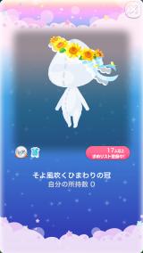 ポケコロイベントひまわり畑をかける夏(003【ファッション&小物】そよ風服ひまわりの冠)