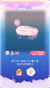 ポケコロガチャすくりーみんぐ☆あいす(インテリア002すくりーみんぐ☆あいす)