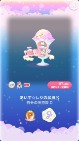 ポケコロガチャすくりーみんぐ☆あいす(インテリア004あいす☆レジのお風呂)
