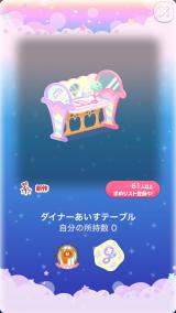 ポケコロガチャすくりーみんぐ☆あいす(インテリア005ダイナーあいすテーブル)