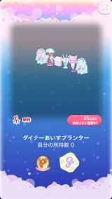 ポケコロガチャすくりーみんぐ☆あいす(インテリア008ダイナーあいすプランター)
