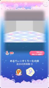 ポケコロガチャすくりーみんぐ☆あいす(インテリア009めるてぃ☆すくりーむの床)