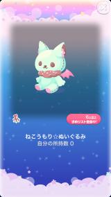 ポケコロガチャすくりーみんぐ☆あいす(インテリア101ねこうもり☆ぬいぐるみ)