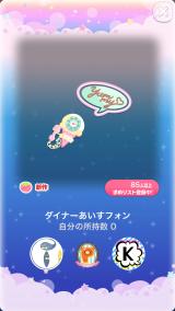 ポケコロガチャすくりーみんぐ☆あいす(コロニー011ダイナーあいすフォン)