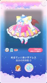 ポケコロガチャすくりーみんぐ☆あいす(ファッション&小物005めるてぃ☆あいすドレス)