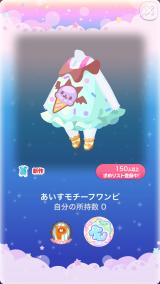 ポケコロガチャすくりーみんぐ☆あいす(ファッション&小物010あいすモチーフワンピ)