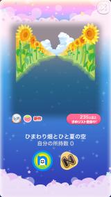 ポケコロガチャひまわりとひと夏の思い出(002【コロニー】ひまわり畑とひと夏の空)