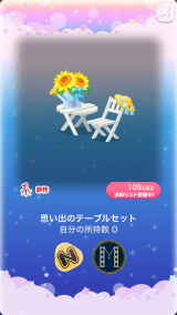 ポケコロガチャひまわりとひと夏の思い出(009【インテリア】思い出のテーブルセット)