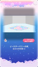 ポケコロガチャイースターブルーム(インテリア004イースターバニーの床)