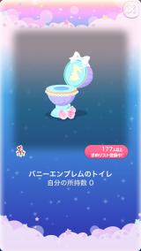 ポケコロガチャイースターブルーム(インテリア007バニーエンブレムのトイレ)