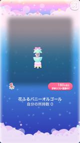 ポケコロガチャイースターブルーム(インテリア008花ふるバニーオルゴール)