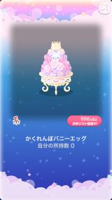 ポケコロガチャイースターブルーム(インテリア009かくれんぼバニーエッグ)