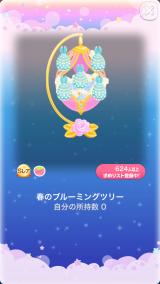 ポケコロガチャイースターブルーム(コロニー001春のブルーミングツリー)
