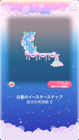 ポケコロガチャイースターブルーム(コロニー006白亜のイースターステップ)