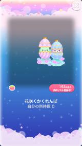 ポケコロガチャイースターブルーム(コロニー010花咲くかくれんぼ)