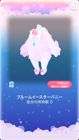 ポケコロガチャイースターブルーム(ファッション004ブルームイースターバニー)