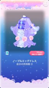 ポケコロガチャイースターブルーム(ファッション006ノーブルエッグドレス)