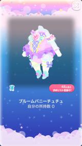 ポケコロガチャイースターブルーム(ファッション007ブルームバニーチュチュ)
