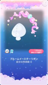 ポケコロガチャイースターブルーム(小物002ブルームイースターリボン)
