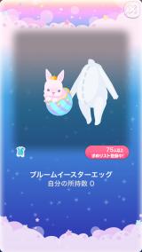 ポケコロガチャイースターブルーム(小物006ブルームイースターエッグ)